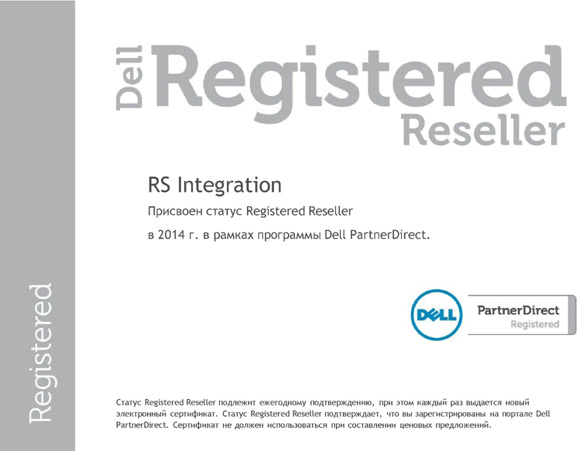 Партнёр системного интегратора RSi